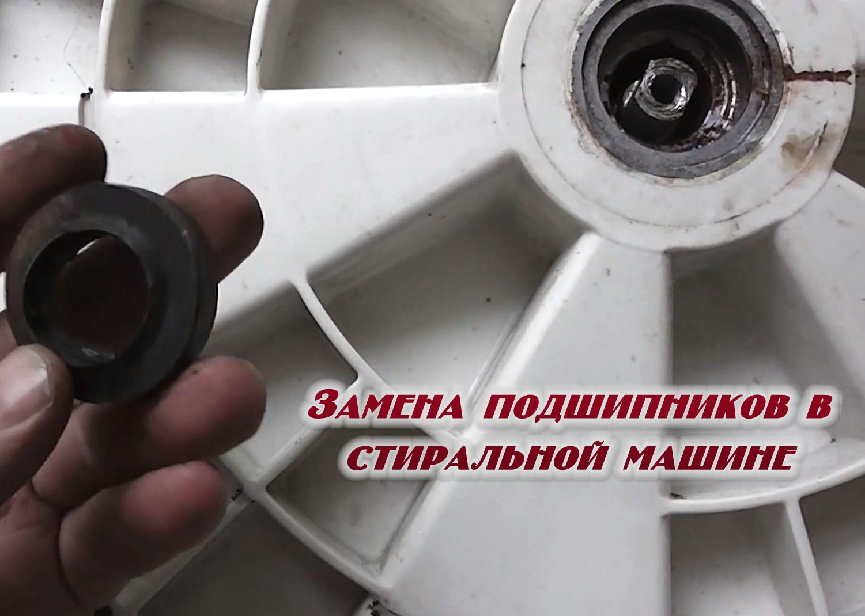 """RapidLinks - скачать """"Замена подшипников в стиральной машине (2014)"""""""